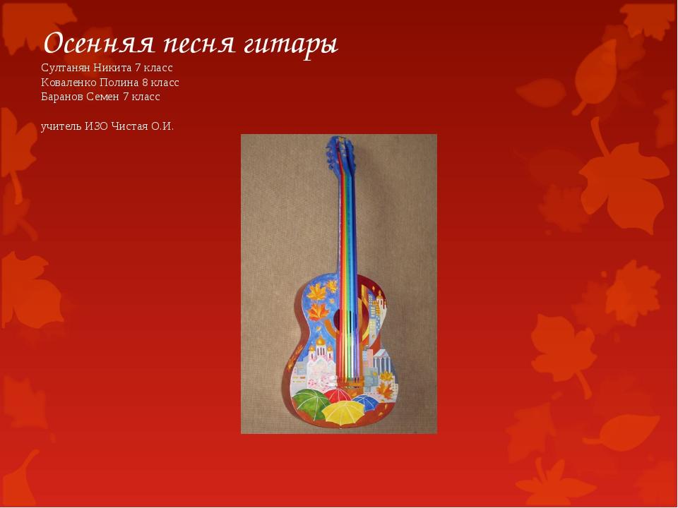 Осенняя песня гитары Султанян Никита 7 класс Коваленко Полина 8 класс Баранов...