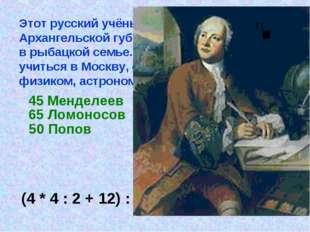 Этот русский учёный родился в Архангельской губернии, в рыбацкой семье. Пешко