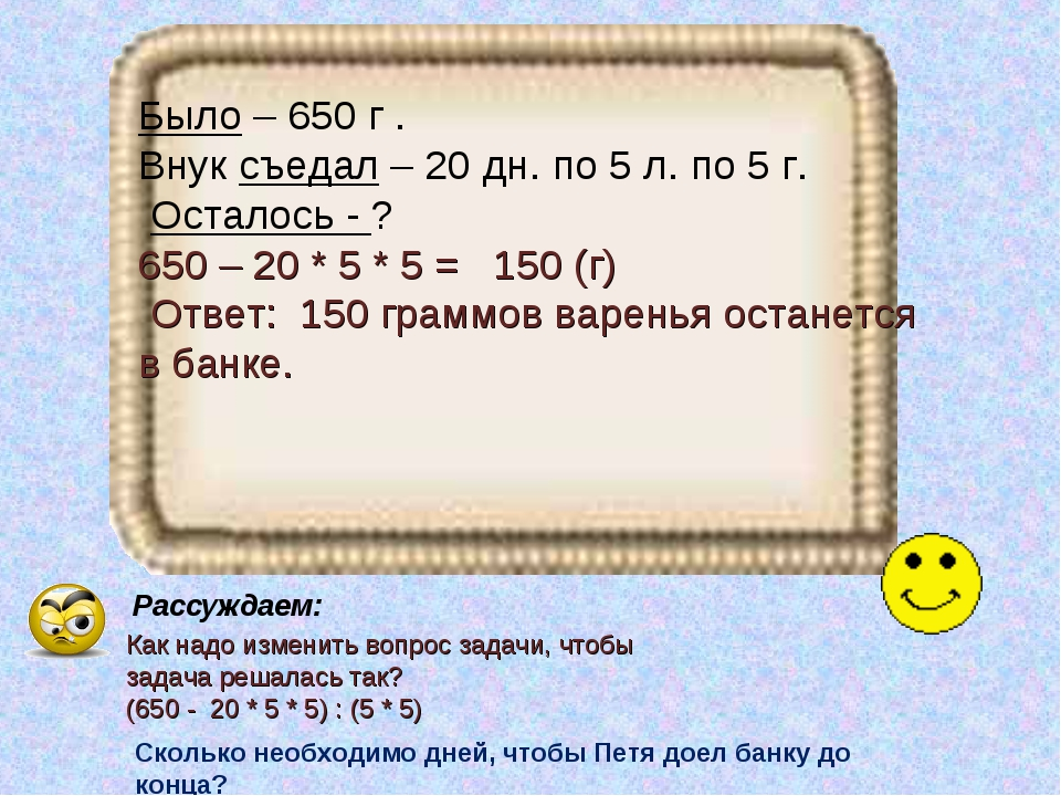 Было – 650 г . Внук съедал – 20 дн. по 5 л. по 5 г. Осталось - ? 650 – 20 * 5...