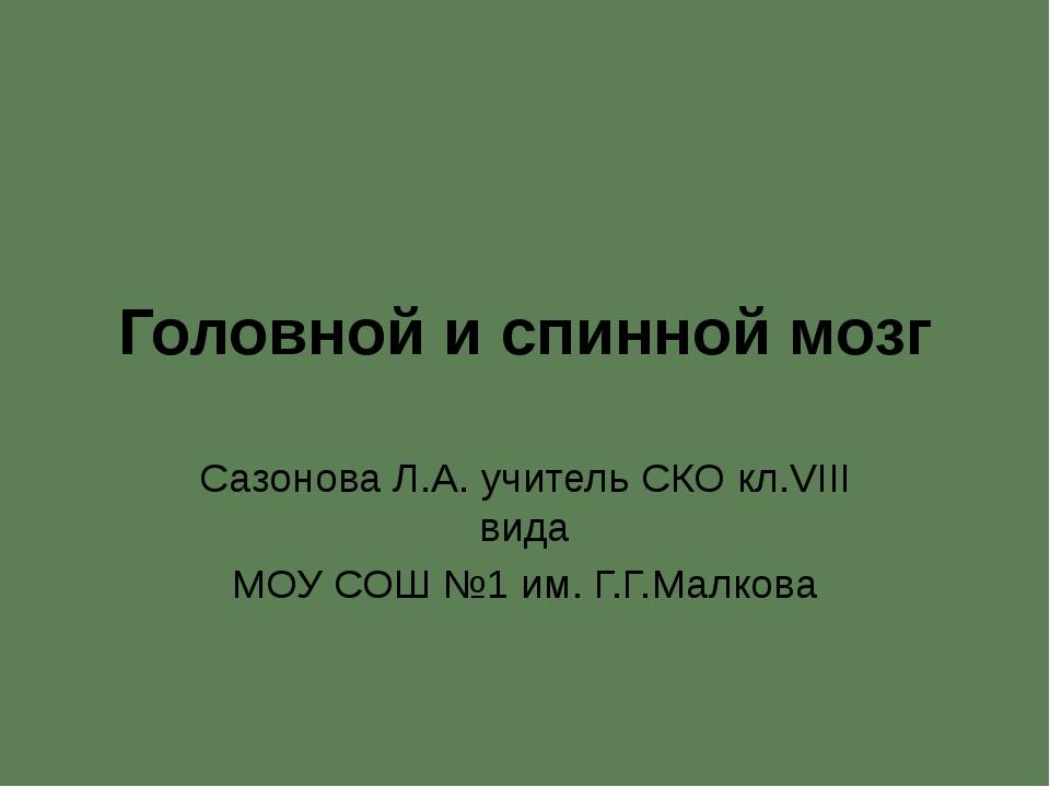 Головной и спинной мозг Сазонова Л.А. учитель СКО кл.VIII вида МОУ СОШ №1 им....