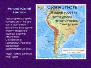 Рельеф Южной Америки. Территорию материка условно делят на две части: восточн