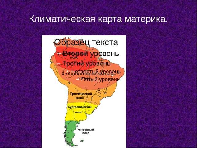 Климатическая карта материка.