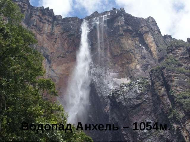 Водопад Анхель – 1054м.