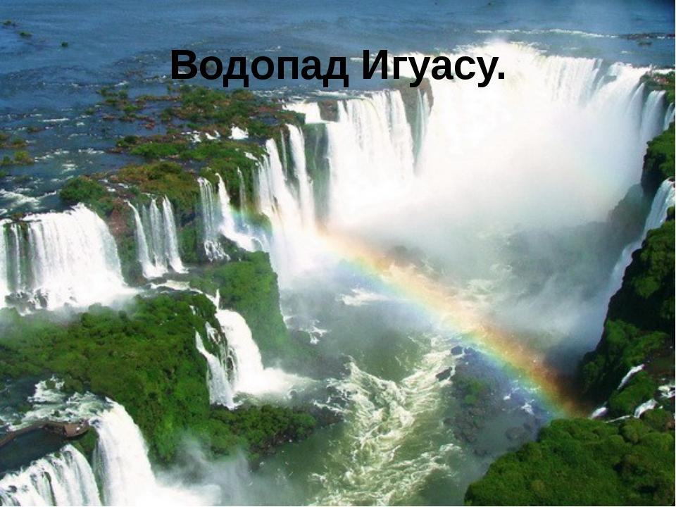 Водопад Игуасу.
