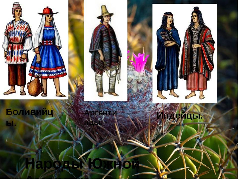Боливийцы. Аргентинцы. Индейцы. Народы Южной Америки.