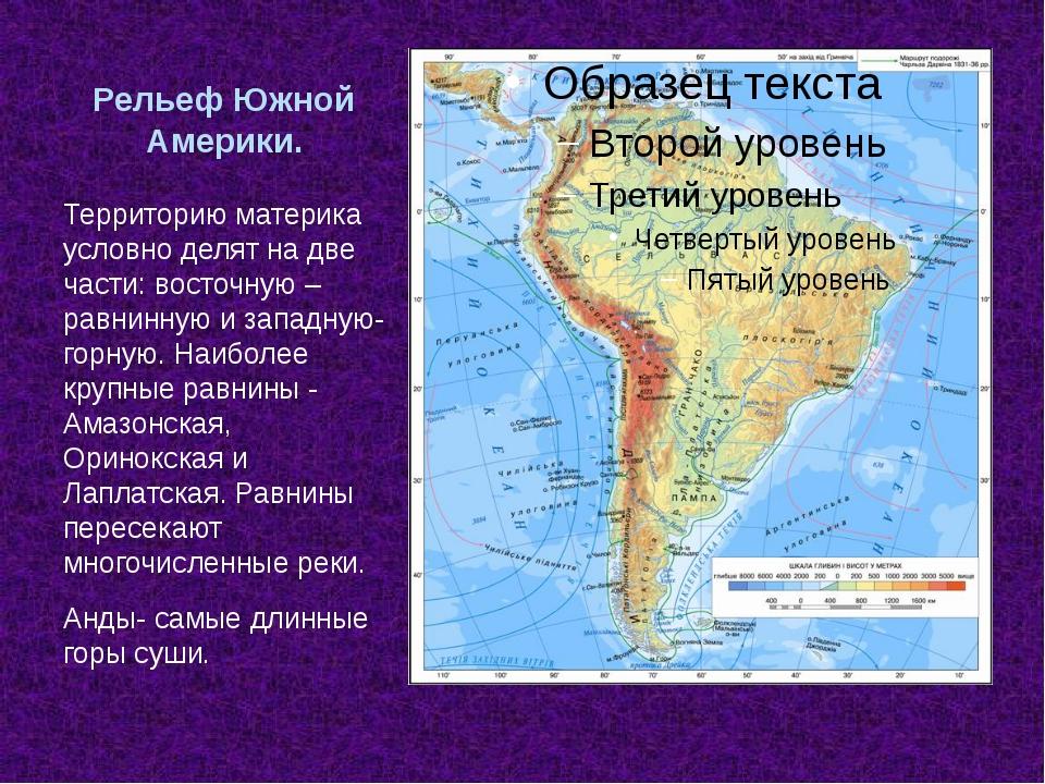 Рельеф Южной Америки. Территорию материка условно делят на две части: восточн...