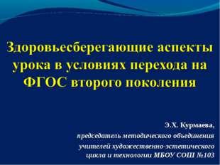Э.Х. Курмаева, председатель методического объединения учителей художественно-