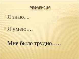 Я знаю.... Я умею.... Мне было трудно…..