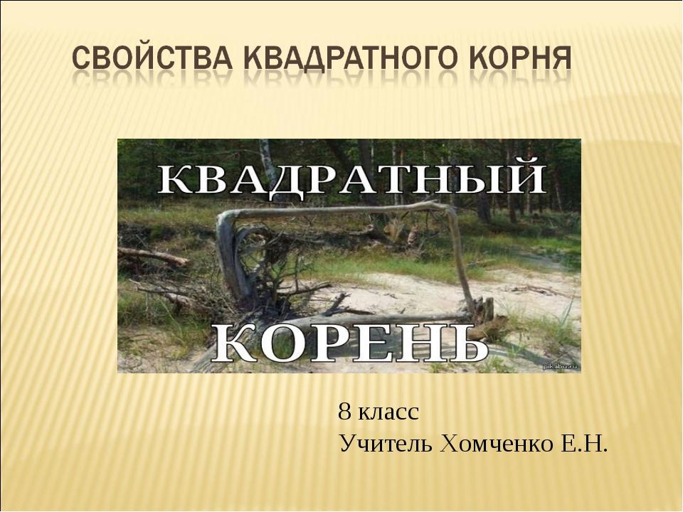 8 класс Учитель Хомченко Е.Н.