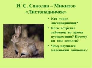 И. С. Соколов – Микитов «Листопадничек» Кто такие листопаднички? Кого встрети
