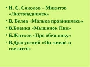 И. С. Соколов – Микитов «Листопадничек» В. Белов «Малька провинилась» В.Бианк