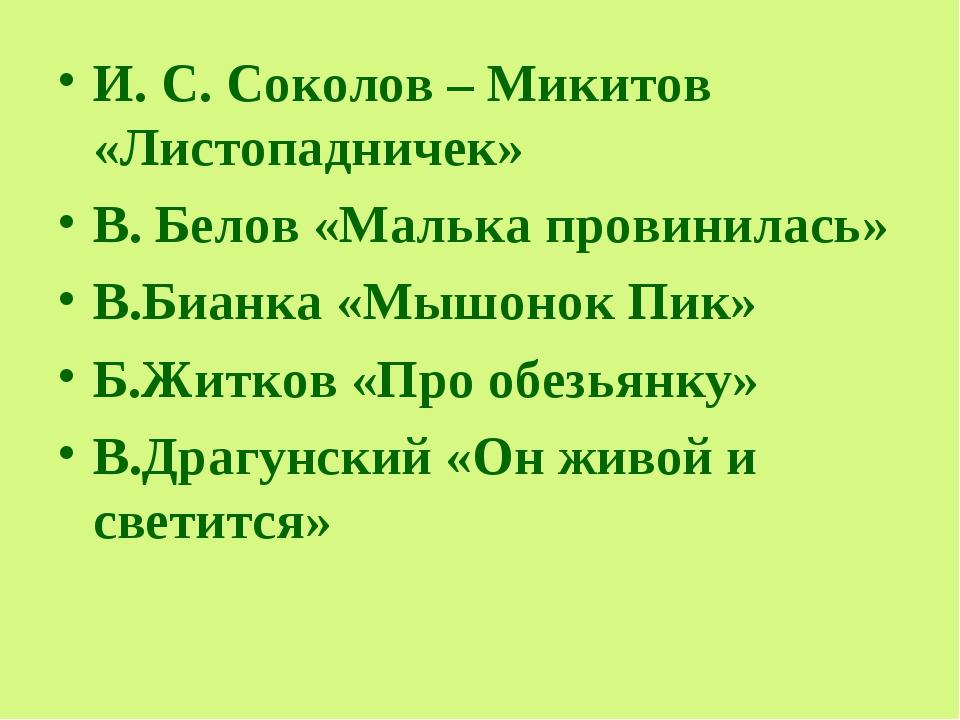 И. С. Соколов – Микитов «Листопадничек» В. Белов «Малька провинилась» В.Бианк...