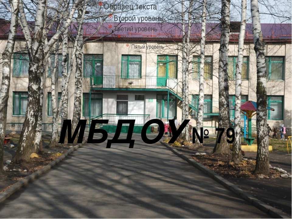 МБДОУ № 79