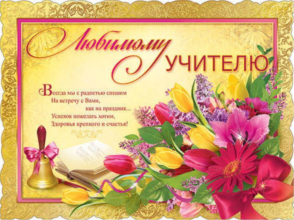 Поздравления с днем рождения школьной учительнице