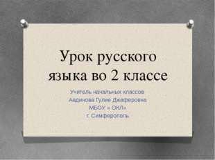 Урок русского языка во 2 классе Учитель начальных классов Аединова Гулие Джаф
