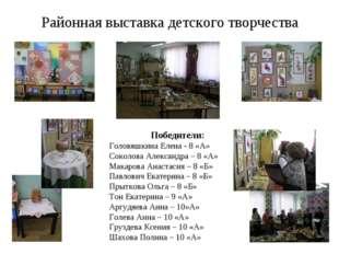Районная выставка детского творчества Победители: Головяшкина Елена - 8 «А» С
