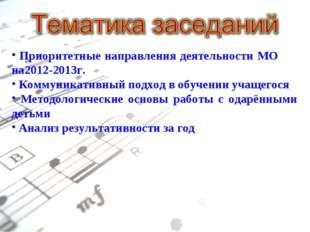 Приоритетные направления деятельности МО на2012-2013г. Коммуникативный подхо