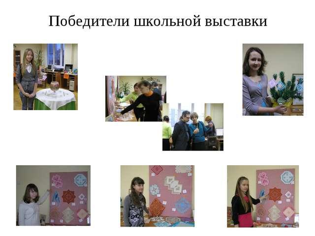 Победители школьной выставки
