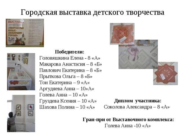 Городская выставка детского творчества Победители: Головяшкина Елена - 8 «А»...
