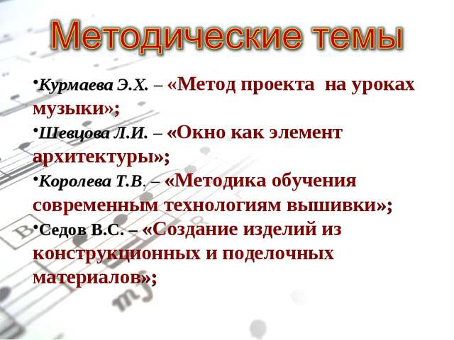 Курмаева Э.Х. – «Метод проекта на уроках музыки»; Шевцова Л.И. – «Окно как эл...