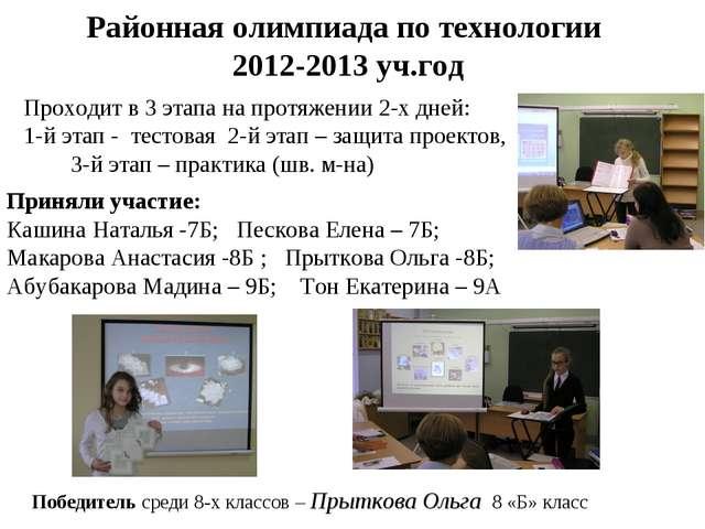 Районная олимпиада по технологии 2012-2013 уч.год Проходит в 3 этапа на протя...