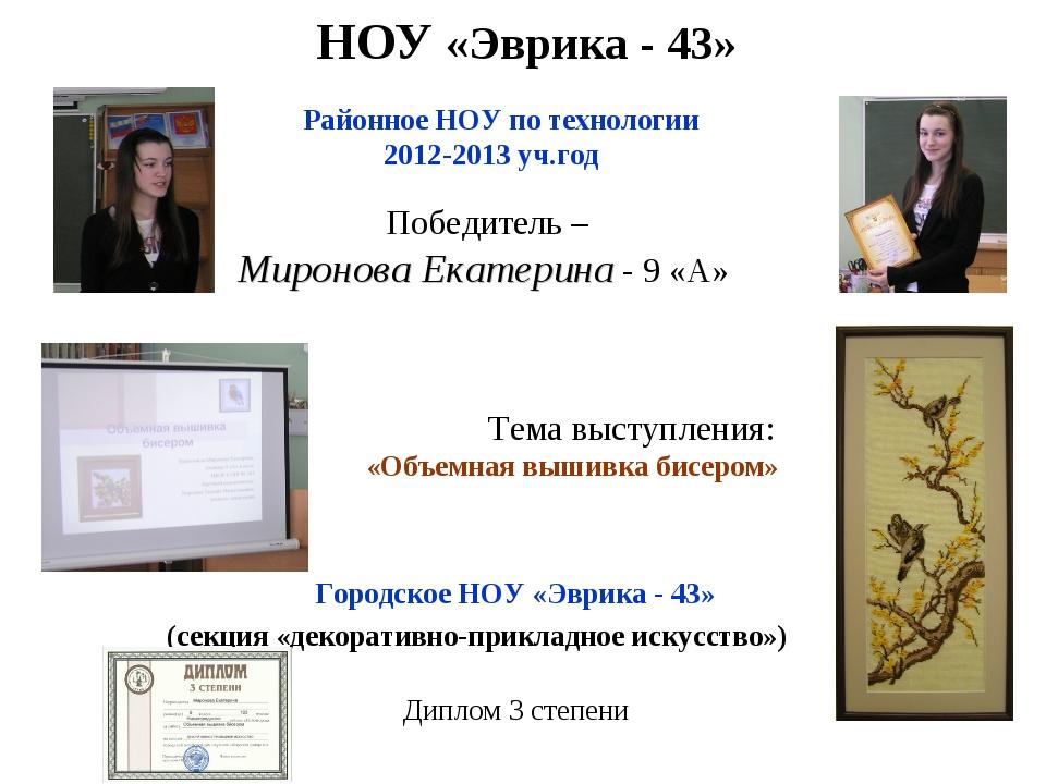 НОУ «Эврика - 43» Победитель – Миронова Екатерина - 9 «А» Тема выступления: «...