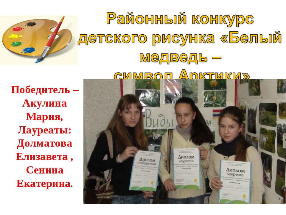 Победитель – Акулина Мария, Лауреаты: Долматова Елизавета , Сенина Екатерина.