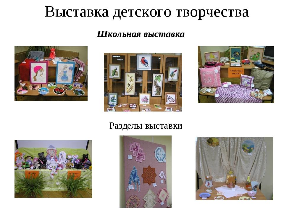 Выставка детского творчества Школьная выставка Разделы выставки