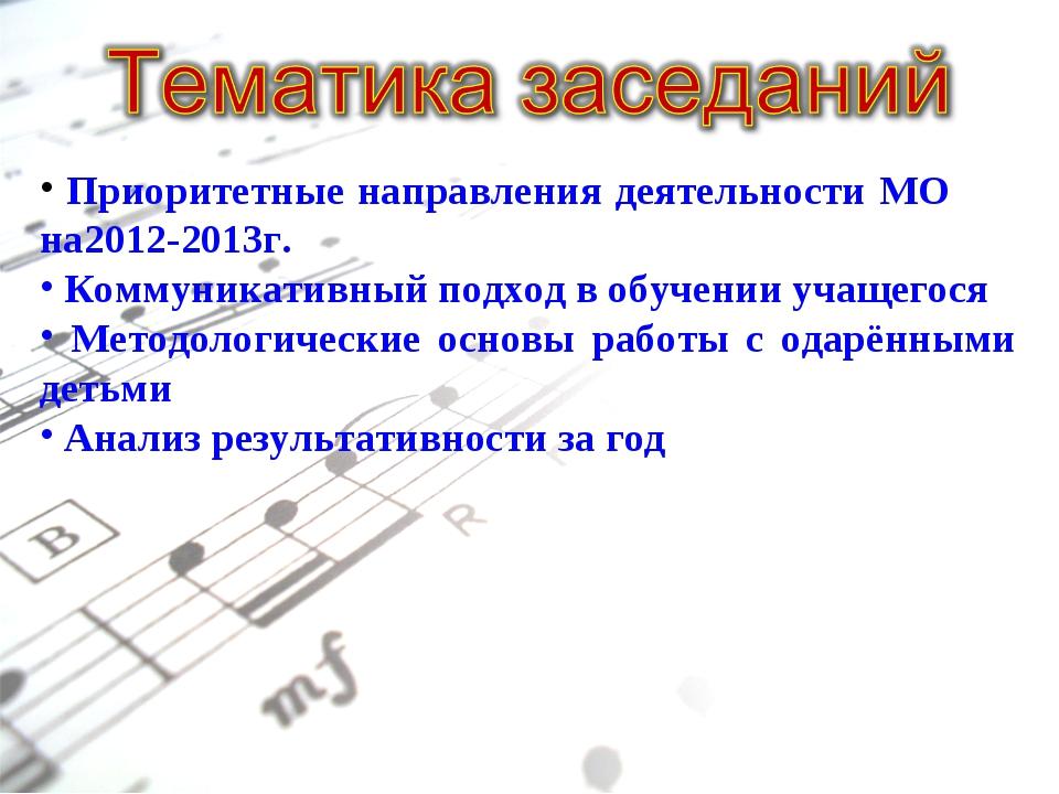 Приоритетные направления деятельности МО на2012-2013г. Коммуникативный подхо...