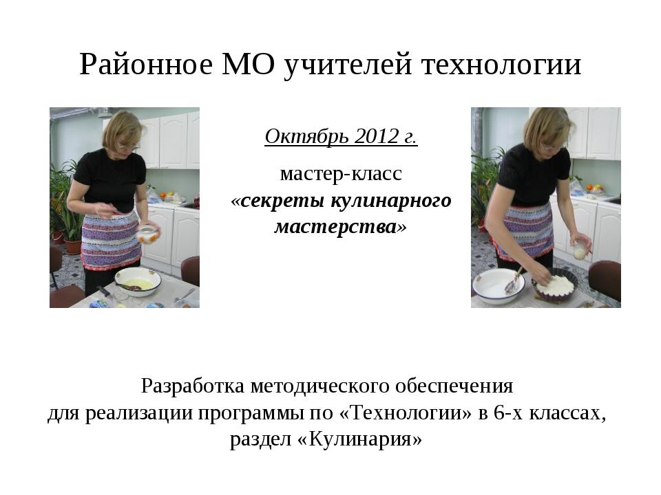 Районное МО учителей технологии Октябрь 2012 г. мастер-класс «секреты кулинар...