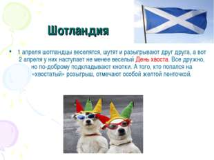 Шотландия 1 апреля шотландцы веселятся, шутят и разыгрывают друг друга, а вот