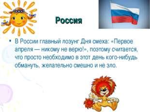 Россия В России главный лозунг Дня смеха: «Первое апреля — никому не верю!»,