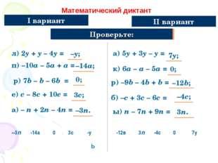 Математический диктант Упростите выражение: Проверьте: л) 2y + y – 4y = п) –1