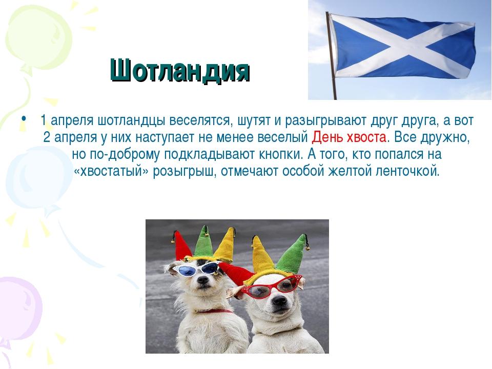 Шотландия 1 апреля шотландцы веселятся, шутят и разыгрывают друг друга, а вот...