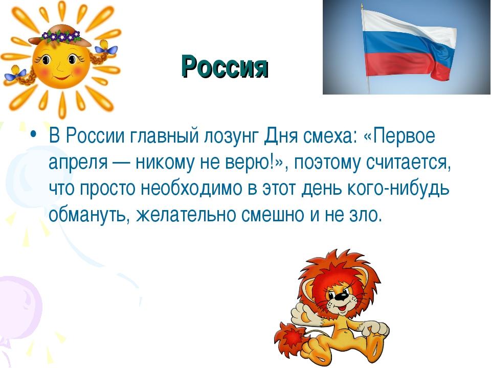 Россия В России главный лозунг Дня смеха: «Первое апреля — никому не верю!»,...