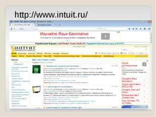 http://www.intuit.ru/