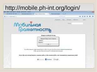 http://mobile.ph-int.org/login/