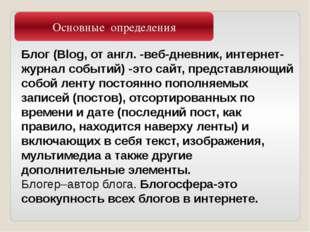 Основные определения Блог (Blog, от англ. -веб-дневник, интернет-журнал событ