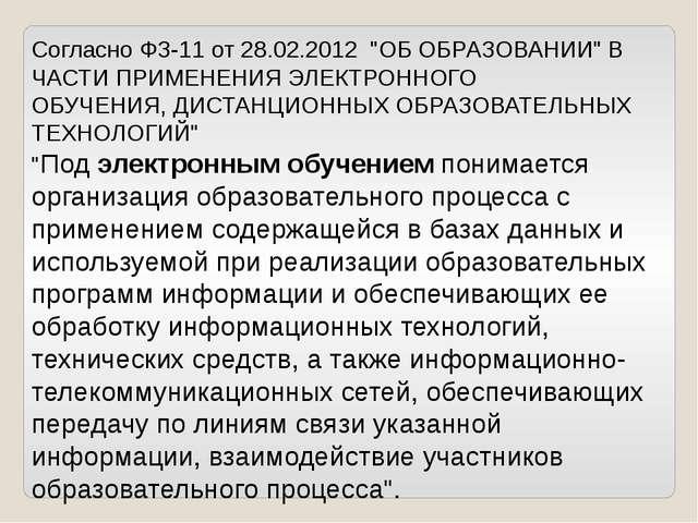 """Согласно ФЗ-11от 28.02.2012""""ОБ ОБРАЗОВАНИИ"""" В ЧАСТИ ПРИМЕНЕНИЯ ЭЛЕКТРОННОГ..."""