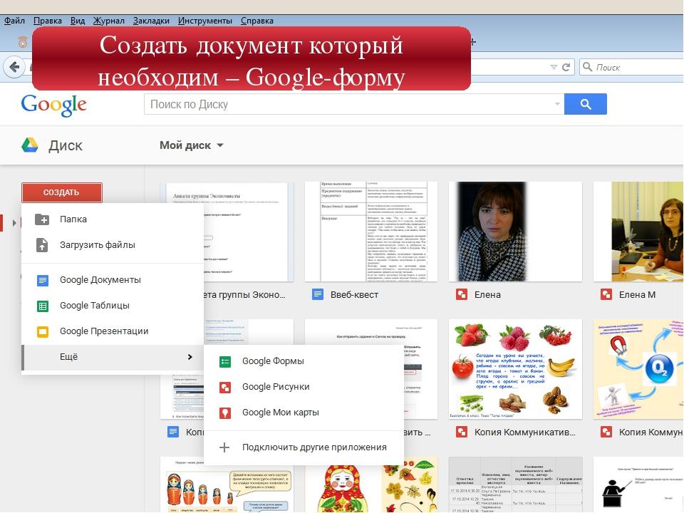 Создать документ который необходим – Google-форму