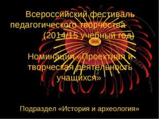 Всероссийский фестиваль педагогического творчества (2014/15 учебный год) Номи