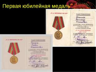 Первая юбилейная медаль
