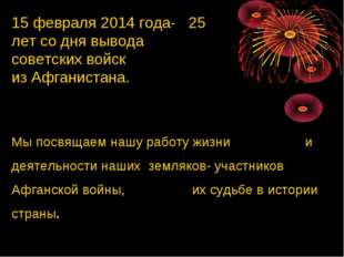 15 февраля 2014 года- 25 лет со дня вывода советских войск из Афганистана. Мы