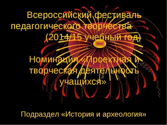Всероссийский фестиваль педагогического творчества (2014/15 учебный год) Номи...