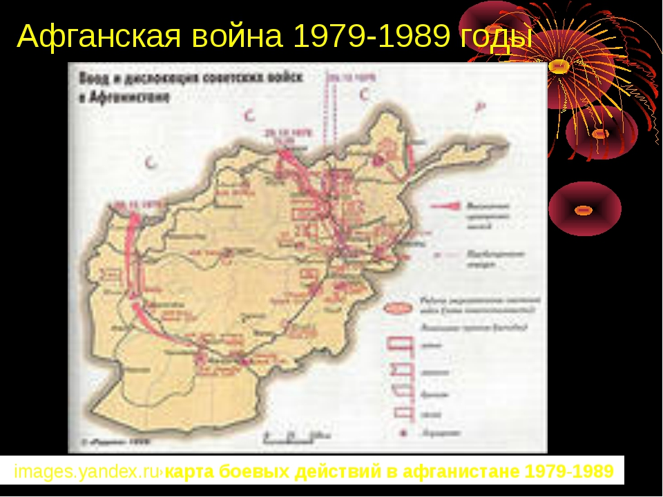Афганская война 1979-1989 годы images.yandex.ru›карта боевых действий в афган...
