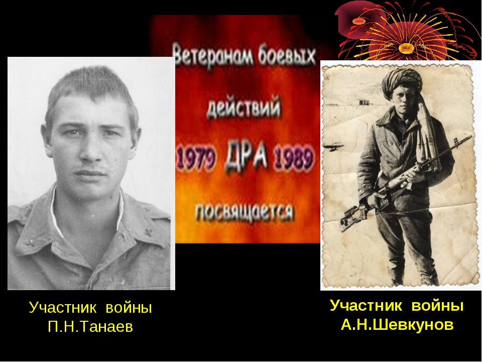 Участник войны А.Н.Шевкунов Участник войны П.Н.Танаев