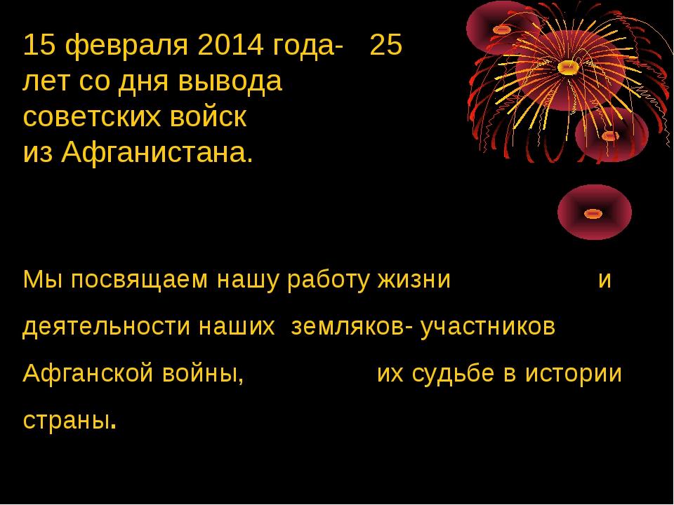 15 февраля 2014 года- 25 лет со дня вывода советских войск из Афганистана. Мы...