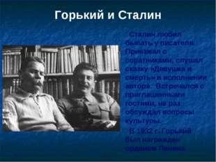Горький и Сталин Сталин любил бывать у писателя. Приезжал с соратниками, слуш