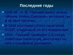 Последние годы 1925-36 - A. M. Горький пишет роман «Жизнь Клима Самгина», кот