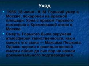 Уход 1936, 18 июня - A. M. Горький умер в Москве, похоронен на Красной площад